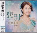 川野夏美『悲別〜かなしべつ〜』C/W『北津軽』 カラオケ付 CD/カセットテープ