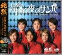 純烈『星降る夜のサンバ』C/W『SAYONARA SAPPORO』CD