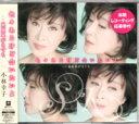 小林幸子『色々あるけど会いたいよ』C/W『嵐嵐嵐がきても』CD(カラオケ付)