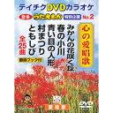 テイチクDVDカラオケうたえもん 特別企画Vol.2 心の愛唱歌 (25曲入)