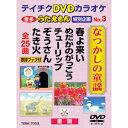 テイチクDVDカラオケうたえもん 特別企画Vol.3 なつかしの童謡 (25曲入)