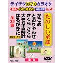 テイチクDVDカラオケうたえもん 特別企画Vol.4 たのしい童謡 (25曲入)