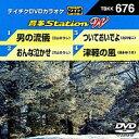 テイチクDVDカラオケ音多ステーション WVol.676『男の流儀/おんな泣かせ/ついておいでよ/津軽の風』