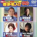 クラウンDVDカラオケ音多名人 Vol.2608「男の夢 / 赤い涙 / 望郷縁歌 / やむにやまれず」 DVD