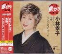 小林幸子 「おもいで酒」C/W「雪椿」 「もしかしてPartII」CD