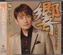 福田こうへい『響 〜南部蝉しぐれ〜』CD/カセットテープ