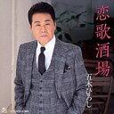 五木ひろし『恋歌酒場』C/W『ほとめきの風』(カラオケ付)CD/カセットテープ