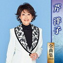『芹洋子全曲集2019』CD