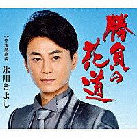 氷川きよし『勝負の花道』C/W『恋次郎旅姿』(Bタイプ)[カラオケ付]CD/カセットテープ