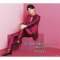 氷川きよし『新・演歌名曲コレクション7 &#87...の商品画像