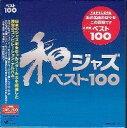 精選輯 - 『和ジャズ・ベスト100』【完全限定生産商品】CD5枚組