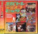 オムニバス『メガトン・ディスコ・ヒッツ決定盤』CD