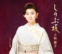 小桜舞子『しのぶ坂』C/W『もくれんの花』CD/カセットテープ
