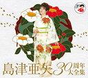 島津亜矢『島津亜矢30周年大全集』CD3枚組
