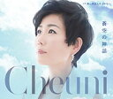 チェウニ「蒼空の神話」C/W「悲しみは人生じゃない」[カラオケ付]CD/カセットテープ