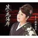 服部浩子『波の花海岸』C/W『夢ほたる』[カラオケ付]CD/カセットテープ