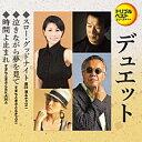 <トリプルベストシリーズ>デュエット(3)「スロー グッドナイト / 泣きながら夢を見て / 時間よ止まれ」 カラオケ付 CD