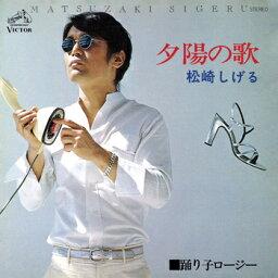 <strong>松崎しげる</strong>「夕陽の歌 cw 踊り子ロージー」 CD-R