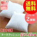 清潔 クッション(45x45cm) 1580円/セット 02P13oct13_b