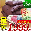 期間限定1,999円!ふっくら大増量!布団セット シングル ボリュームアップ!【増量】【ほこりが出に
