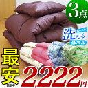 【期間限定300円クーポン!】 洗える!布団セット 【2222円】ふっくら大増量! 保温 温感 ほこ