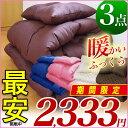 期間限定2,333円!ふっくら大増量!布団セット シングル ボリュームアップ!【増量】【ほこりが出に...
