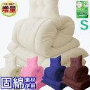 布団セット シングル 固綿 素材使用 増量 清潔 セット布団...