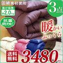 大好評!200円オフ・クーポン 【送料無料】3,480円!ふっくら増量約2.0kg 布団セット