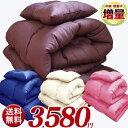 【送料無料】3,580円!ふっくら増量約2.0kg 布団セッ...