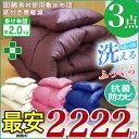 期間限定2,222円!ふっくら増量約2.0kg ☆固綿素材使用!敷き布団 清潔 防カビ 抗菌