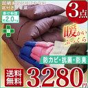 3280円!ふっくら増量約2.0kg ☆固綿素材使用!敷き布...