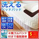 ベッドパッド シングル 年中使える【1480円】100×200cm S  ウォッシャブル 丸洗いOK 敷パッド兼用 清潔 涼感 シーツ ベッドマットレスに最適