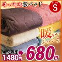 期間限定680円! 暖か 敷きパッド シングル フランネル ...