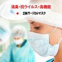 【日本製】 消臭・抗ウイルス・高機能 【長時間臭わな い!無臭! においカット消臭】 花粉 風邪 ウイルス 対策!持続性加工 白 A・Bタイプおまかせ 1袋3枚⇒198円!!院内感染 抗菌用 PM2.5対策