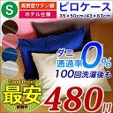 枕カバー 高級ホテル仕様】【Satin Color】サテンカラー ピロケース 35×50cm/43×