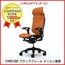 不要チェア無料引取り中 オカムラ コンテッサ 大型ヘッドレストタイプ CM91BB可動肘 ブラックフレーム ブラックボディ 座:メッシュ [オフィスチェア]