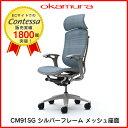 オカムラ コンテッサ 大型ヘッドレストタイプ CM91SG可動肘 シルバーフレーム グレーボディ 座:メッシュ [オフィスチェア]