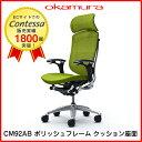 不要チェア無料引取り中 オカムラ コンテッサ 大型ヘッドレストタイプ CM92AB可動肘 ポリッシュフレーム ブラックボディ 座:クッション [オフィスチェア]