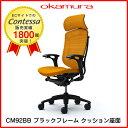 不要チェア無料引取り中 オカムラ コンテッサ 大型ヘッドレストタイプ CM92BB可動肘 ブラックフレーム ブラックボディ 座:クッション [オフィスチェア]
