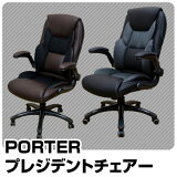 PORTERプレジデントチェアー デスクチェアー いす 椅子 イス 送料無料 楽天 通販 【RCP】 ミッドセンチュリー モダン 北欧 ナチュラル シンプル 【as】 lucky5days