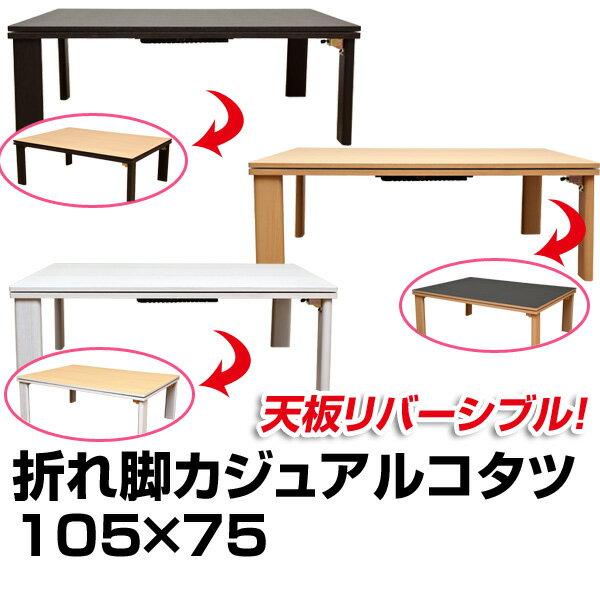 こたつ ローテーブル こたつ 長方形105×75 折れ脚 折りたたみ リバーシブル コタツ テーブル メトロ 電気 座卓 【ヤマト大型便】