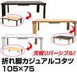 こたつ ローテーブル こたつ 長方形105×75 折れ脚 折りたたみ リバーシブル コタツ テーブル メトロ 電気 座卓