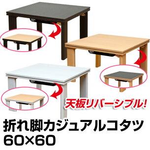 折りたたみ リバーシブル テーブル ミッドセンチュリー