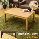 こたつ テーブル こたつ 長方形 90 オールシーズン使える...
