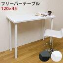 カウンターテーブル 120 長方形120×45×高さ90 ダ...