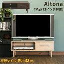 テレビ台 木製 テレビボード ロータイプ...