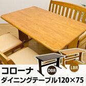 ダイニングテーブル 木製 コローナダイニングテーブル 木製 120幅 送料無料 楽天 通販 【RCP】 ミッドセンチュリー モダン 北欧 ナチュラル シンプル 【as】 lucky5days