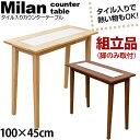 カウンターテーブル 100 長方形100×45×高さ86 ダイニングテーブル 長方形 1〜2人用 木製 テイスト(北欧 ナチュラル シンプル ミッドセンチュリー...