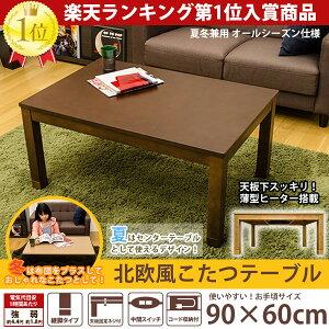 こたつ 長方形 北欧風こたつ 90×60幅 北欧テイスト こたつテーブル メトロ 電気 継脚 消臭機能付き 送料無料 楽天 通販 売れ・・・