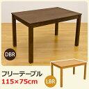 送料無料 【安心1年保証】】テーブル ダイニングテーブル 幅115cm 長方形 激安 格安 安い おしゃれ 家具